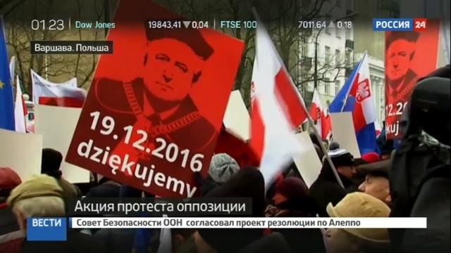 Новости на Россия 24 • Варшава кипит: МВД Польши заговорило о госперевороте