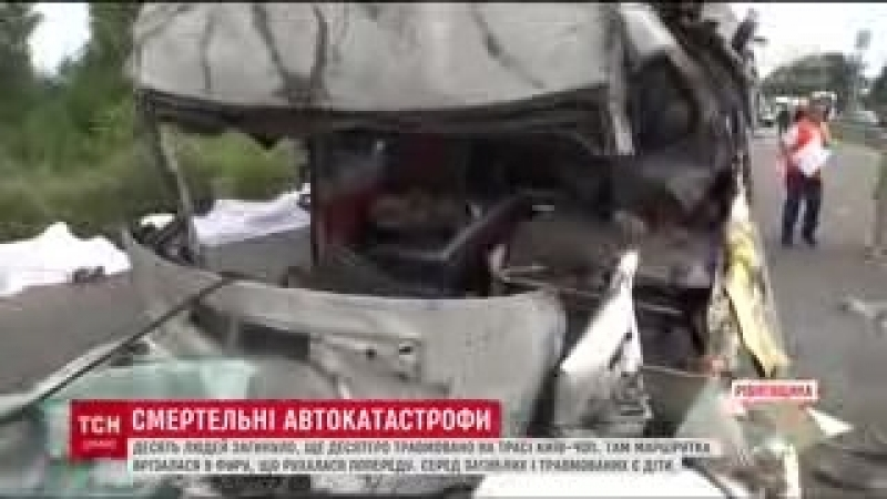 Пятнадцять чоловік загинули у автокатастрофах на Житомирщині та Миколаївщині_low.mp4