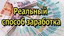 НОВЫЙ САЙТ ДЛЯ ЗАРАБОТКА ОТ 200 РУБЛЕЙ В ДЕНЬ НИЧЕГО НЕ ДЕЛАЯ ВЫПЛАТЫ ЕЖИЧАСНЫЕAlfa-invest