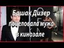 Чувственный поцелуй Башак и Кыванча в кинотеатре звезды турецкого кино