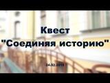 Соединяя историю Лицей№1