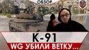 К-91 и Объект 430 Вариант II - WG УБИЛИ ВЕТКУ... [ОБЗОР] [ОБНОВЛЕНИЕ 1.0.2]