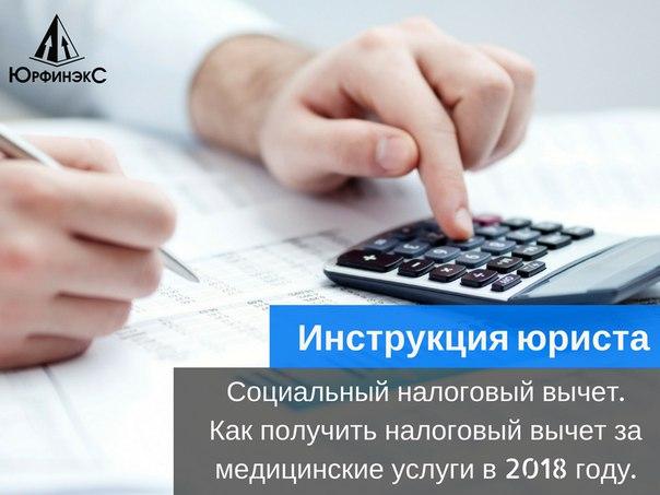 Как сделать налоговый вычет за медицинские услуги в 725