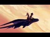 Как приручить дракона ( Беззубик ) - Where no one goes