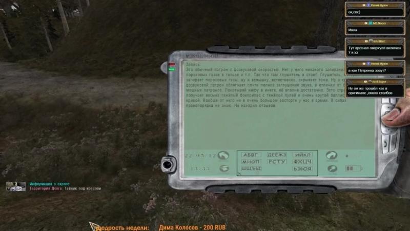 S.T.A.L.K.E.R. Тень Чернобыля NLC 7 Я- Меченный 25