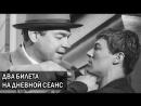 Фильм Два билета на дневной сеанс_1966 (детектив).