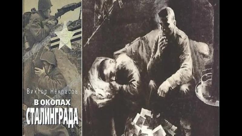 Виктор Некрасов «В окопах Сталинграда» слайд шоу