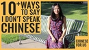 12 Ways How to Say I Dont Speak Chinese I Dont Understand Chinese