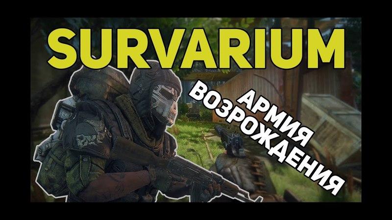 SURVARIUM | Армия Возрождения