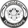 Kaitokan / Кендо и Иайдо Екатеринбург
