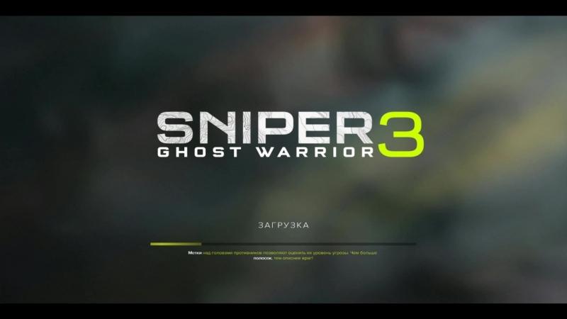 Загрузка Sniper Ghost Warior 3