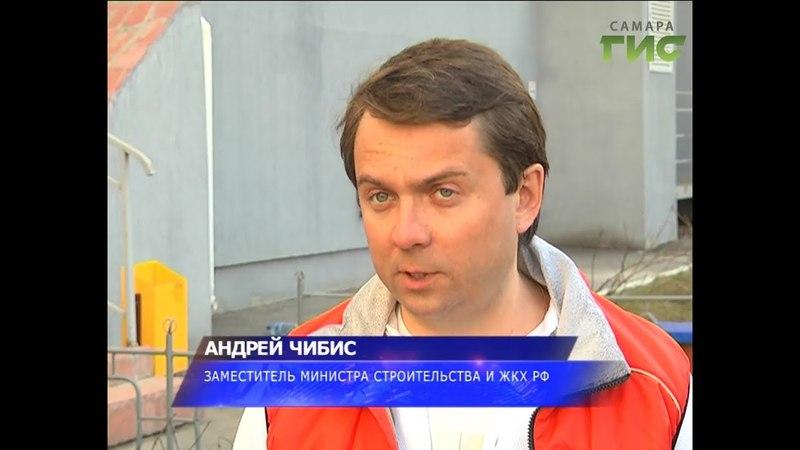 Зам.министра строительства и ЖКХ России посетил Самару с рабочим визитом