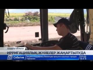 Алматы облысында жарамсыз болып қалған 127 мың гектар алқап қайта іске қосылды