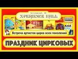 Цирковая шоу-программа в X-Perience Hall (2018) FHD