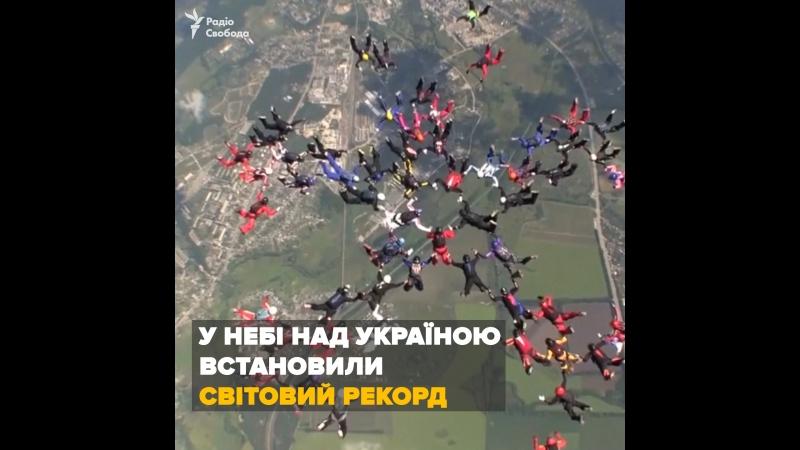 Світовий рекорд над Україною