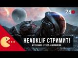 Mass Effect: Andromeda - Headklif стримит!