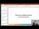 Пиксель ВКонтакте Что это такое и с чем его едят