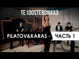 Filatov & Karas в гостях у группы Те100стерон (Часть 1)