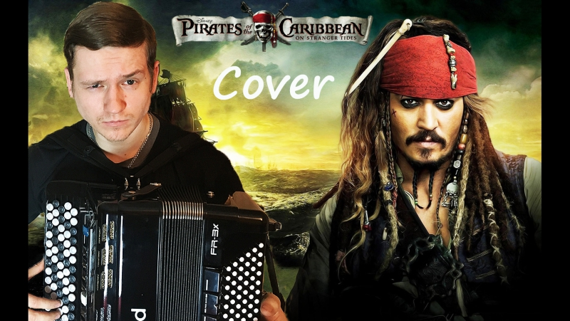 OST Pirates of the Caribbean-(Сover by Сергей Волх)