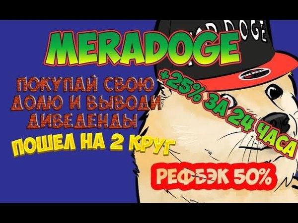 Проект зашел на 2 круг и стабильно платит деньги meradoge выводи 25 прибыли за 24 часа