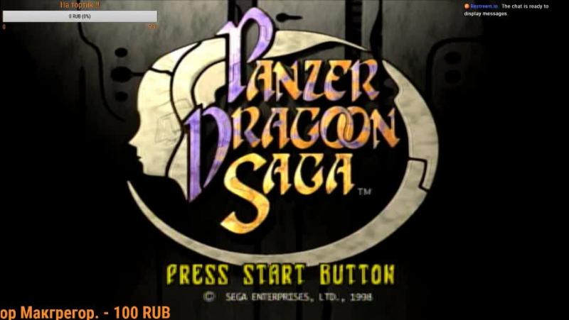 Binary EDGE - Стрим Panzer Dragoon Saga(Sega Saturn)