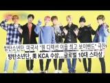 20180331 KBS2 연예가중계 한국인이 사랑하는 댄스가수 방탄 언급