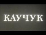 Каучук / 1975 / ШколФильм