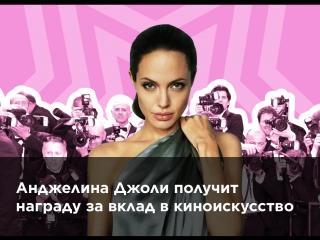 Анджелина Джоли получит награду за вклад в киноискусство
