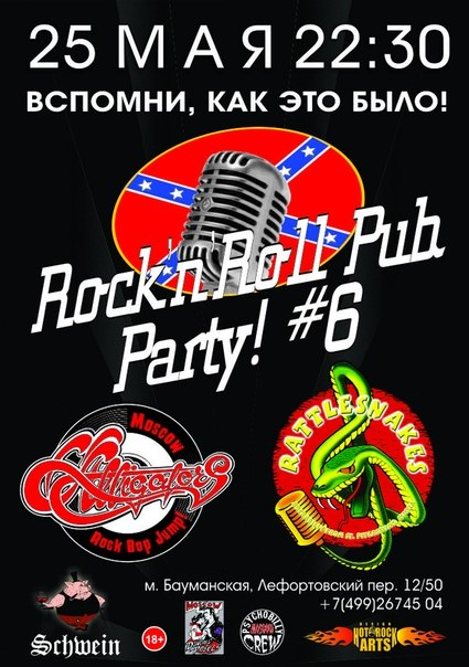 25.05 Rock'n'Roll Pub Party #6 в клубе Schwein!