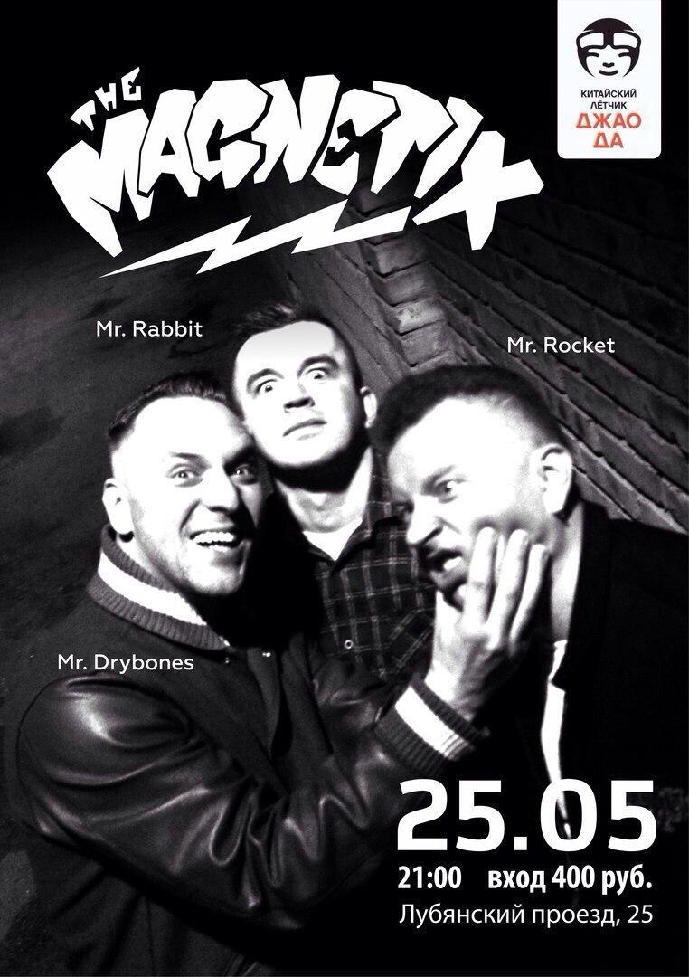 25.05 The Magnetix в клубе Китайский Лётчик Джао Да