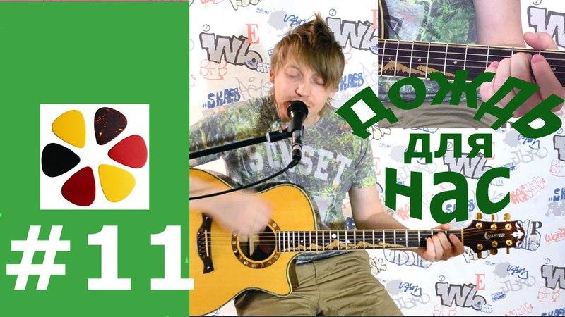 бонустрек 11/ Дождь для нас -Кино (В.Цой) На гитаре (разбор, кавер) как играть.