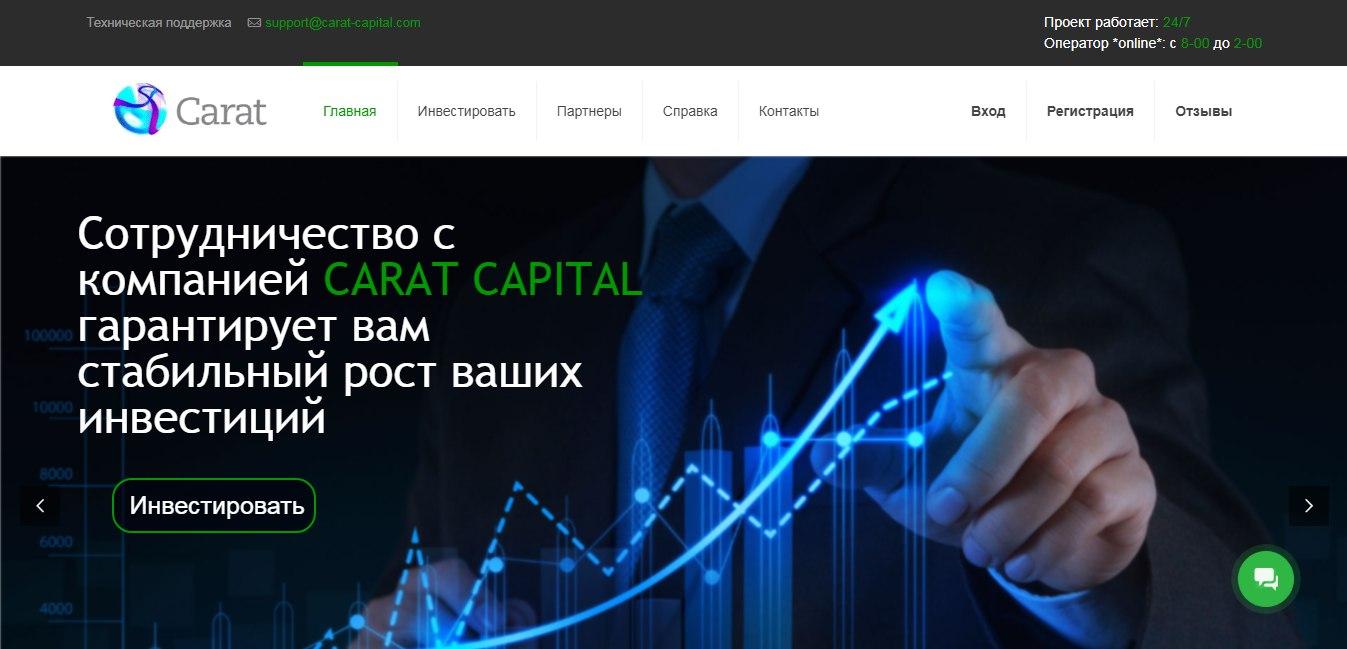 Постер к новости Carat Capital