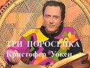 Три поросенка Кристофер Уокен 1993 - русский перевод и озвучка