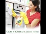Сила & блеск для вашей кухни