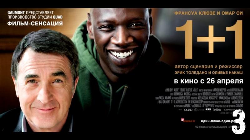 11 неприкасаемые (2011) HD 16