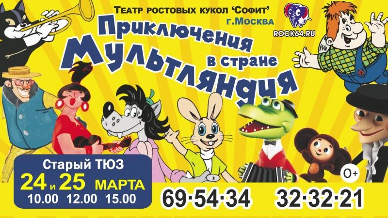 Мультляндия - театр ростовых кукол в Саратове