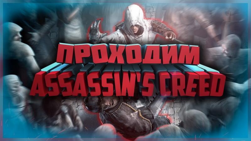 Вспомнить серию ● Assassin's CreeD [GDL] ● 3 Live ежед. с 18:00 по Мск