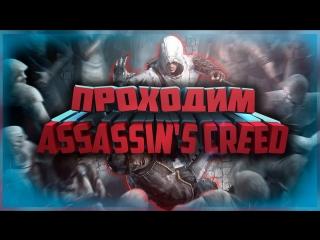 Вспомнить серию ● assassin's creed [gdl] ● #3 live ежед. с 18:00 по мск