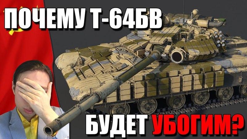 ПОЧЕМУ Т-64БВ будет УБОГИМ в War Thunder 1.79?