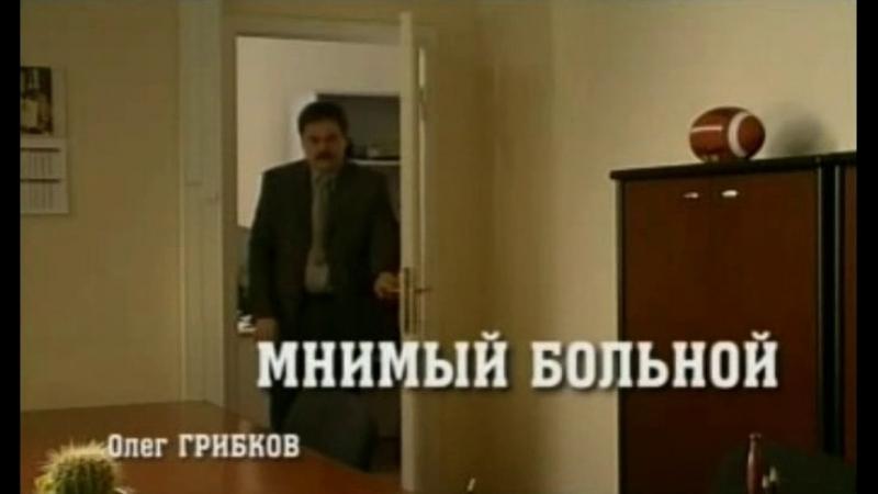 Возвращение Мухтара - 1 сезон - 21 серия - Мнимый больной