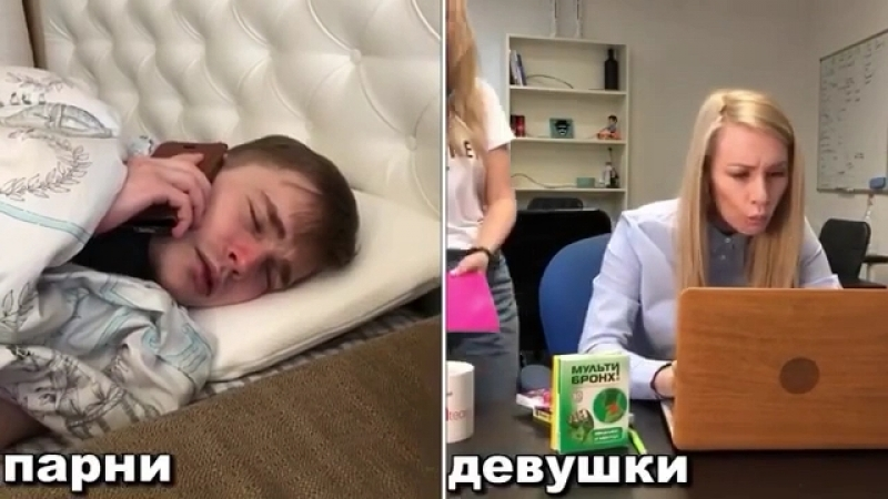 Как болеют парни и девушки