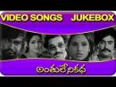 AnthuLeni Katha 1976 Telugu Movie Full Video Songs Jukebox Rajinikanth, Kamal Hassan, Jayaprada