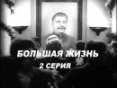 Советский фильм | Большая жизнь | 2 серия | 1939 |