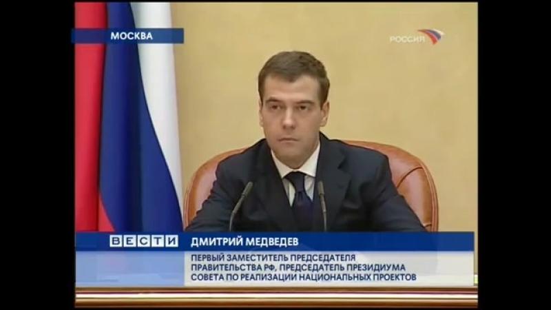 Вести (Россия, 24 апреля 2007)