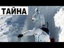 Томас Сакс Тайна реликтовых подлёдных озер Восток и Уилланс