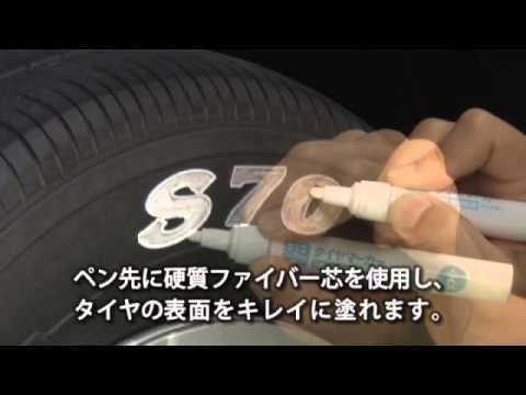 ソフト99 『99工房 タイヤマーカータッチカラー』 【SOFT99 TV】