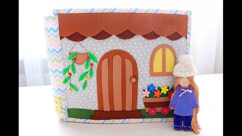 Развивающая книжка Кукольный домик Quiet book Dollhouse