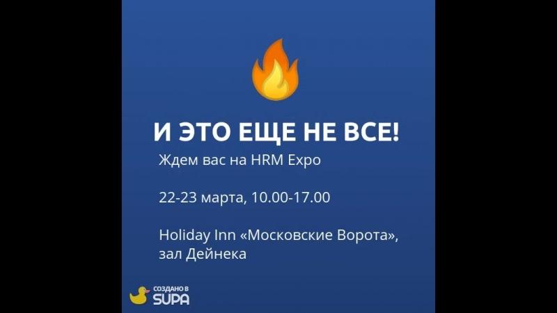 ЕВМ – генеральный партнер HRM Expo