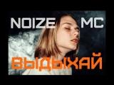 NOIZE MC - Выдыхай ⁄⁄ cover by Ann Kovtun