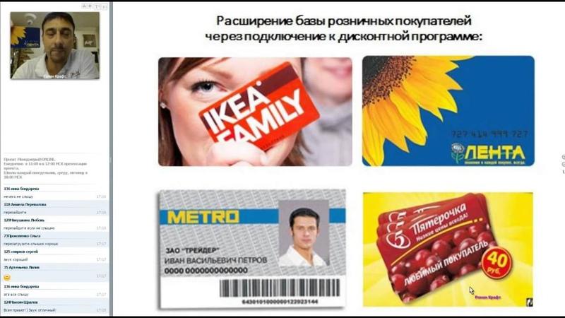 Презентация бизнеса онлайн РОМАН КРАФТ